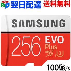 microSDカード マイクロSD microSDXC 256GB Samsung サムスン【翌日配達送料無料】 EVO Plus EVO+ 読出速度100MB/s 書込速度60MB/s UHS-I U3 Class10 SD変換アダプター付 パッケージ品 SMTF256G-MC256HACN