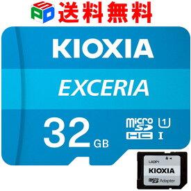 期間限定ポイント2倍!microSDカード マイクロSD microSDHC 32GB KIOXIA(旧東芝メモリー) EXCERIA UHS-I U1 FULL HD対応 超高速100MB/s SD変換アダプター付 海外パッケージ 送料無料