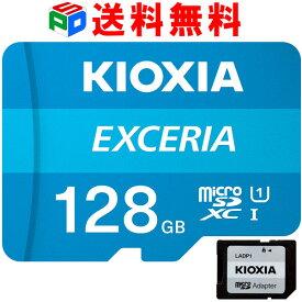 microSDカード マイクロSD microSDXC 128GB KIOXIA(旧東芝メモリー) EXCERIA UHS-I U1 FULL HD対応 超高速100MB/s SD変換アダプター付 海外パッケージ 送料無料