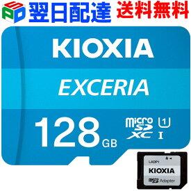 microSDカード マイクロSD microSDXC 128GB KIOXIA(旧東芝メモリー) EXCERIA 【翌日配達送料無料】UHS-I U1 FULL HD対応 超高速100MB/s SD変換アダプター付 海外パッケージ