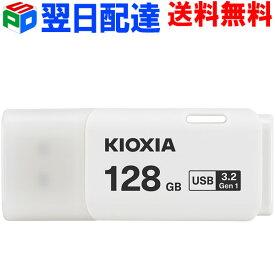 128GB USBメモリ USB3.2 Gen1 日本製【翌日配達送料無料】 KIOXIA(旧東芝メモリー)TransMemory U301 キャップ式 ホワイト 海外パッケージ