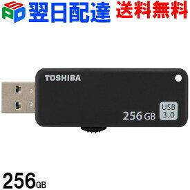 256GB USBメモリー USB3.0 TOSHIBA 東芝【翌日配達送料無料】TransMemory U365 R:150MB/s スライド式 ブラック 海外パッケージ品