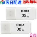 お買得2枚組 32GB USBメモリ USB2.0 日本製【翌日配達送料無料】 KIOXIA(旧東芝メモリー)TransMemory U202 キャップ…