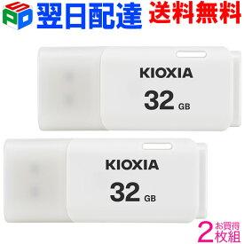 お買い物マラソン特価!お買得2枚組 32GB USBメモリ USB2.0 日本製【翌日配達送料無料】 KIOXIA(旧東芝メモリー)TransMemory U202 キャップ式 ホワイト 海外パッケージ