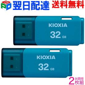 お買い物マラソン特価!お買得2枚組 USBメモリ32GB KIOXIA(旧東芝メモリー)日本製 【翌日配達送料無料】 USB2.0 TransMemory U202 ブルー 海外パッケージ KXUSB32G-LU202LGG4-2SET
