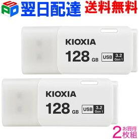 お買得2枚組 128GB USBメモリ USB3.2 Gen1 日本製【翌日配達送料無料】 KIOXIA(旧東芝メモリー)TransMemory U301 キャップ式 ホワイト 海外パッケージ お買い物マラソンセール