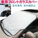 車用フロントガラスカバー 厚手 綿入り 凍結防止カバー フロントガラスシート サンシェード 冬 夏 日よけ【翌日配達送…