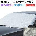 車用フロントガラスカバー 凍結防止カバー フロントガラスシート サンシェード 通常タイプ【翌日配達送料無料】 お買…