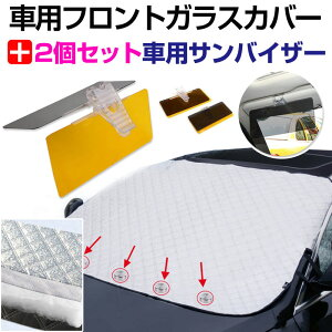 車用フロントガラスカバー 磁石内蔵 綿入り 凍結防止カバー 2個セット車用サンバイザー付き 宅配便送料無料 あす楽対応