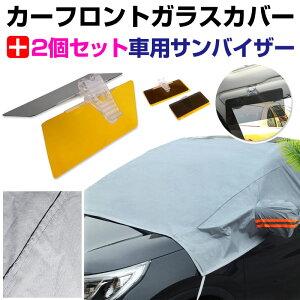 車用フロントガラスカバー サイドミラーカバー 凍結防止カバー 2個セット車用サンバイザー付き 宅配便送料無料 あす楽対応
