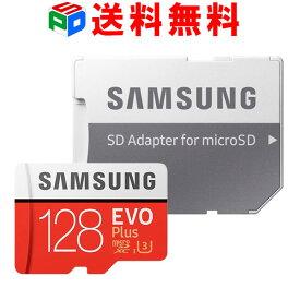 microSDXC 128GB SAMSUNG サムスン Class10 U3 4K対応 R:100MB/s W:90MB/s UHS-I EVO Plus SDアダプター付 海外パッケージ 送料無料 SMTF128G-MC128GACN お買い物マラソンセール