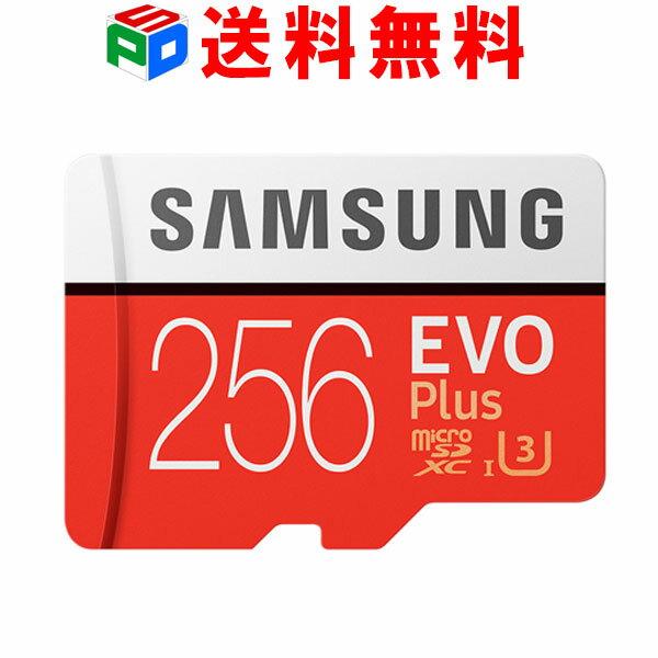 microSDカード マイクロSD microSDXC 256GB Samsung サムスン EVO Plus EVO+ 読出速度100MB/s 書込速度90MB/s UHS-I U3 Class10 パッケージ品 SMTF256G-MC256G 送料無料