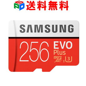 microSDカード 256GB マイクロSD Samsung サムスン EVO Plus Class10 UHS-1 U3 R:100MB/s W:90MB/s 4K microSDXCカード パッケージ品 SMTF256G-MC256G 送料無料