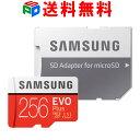 microSDカード マイクロSD microSDXC 256GB Samsung サムスン EVO Plus EVO+ 読出速度100MB/s 書込速度90MB/s UHS-I U3 Class10 SD変換アダプター付 パッケージ品 送料無料 SMTF256G-MC256GACN