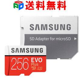 100円OFFクーポン配布中!microSDカード マイクロSD microSDXC 256GB Samsung サムスン EVO Plus EVO+ 読出速度100MB/s 書込速度90MB/s UHS-I U3 Class10 SD変換アダプター付 パッケージ品 送料無料 SMTF256G-MC256GACN お買い物マラソンセール