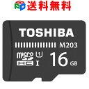 microSDカード マイクロSD microSDHC 16GB Toshiba 東芝 UHS-I 超高速100MB/s 企業向けバルク品 送料無料 TOTF16G-M203BULK