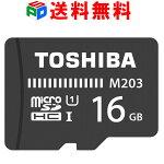 microSDカードマイクロSDmicroSDHC16GB【数量限定特価】Toshiba東芝UHS-I超高速100MB/s企業向けバルク品送料無料お買い物マラソンセール