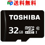microSDカードマイクロSDmicroSDHC32GBToshiba東芝新発売超高速UHS-I企業向けバルク品送料無料TOTF32G-40BULK