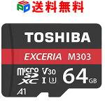 microSDカードmicroSDXC64GB東芝Toshiba超高速UHS-IU3V30R:98MB/sW:65MB/sアプリ最適化A14K対応海外パッケージ品送料無料
