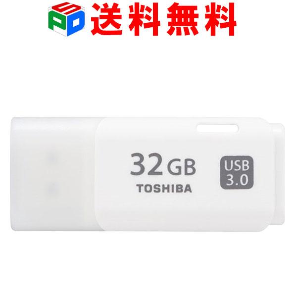 期間限定ポイント2倍!USBメモリ 32GB 東芝 TOSHIBA USB3.0 パッケージ品 送料無料