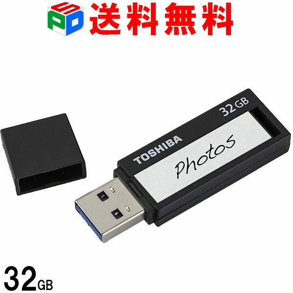 USBメモリー 32GB TOSHIBA TransMemory USB3.0 海外パッケージ品 ブラック 送料無料