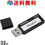 USBメモリー32GBTOSHIBATransMemoryUSB3.0海外パッケージ品ブラック送料無料