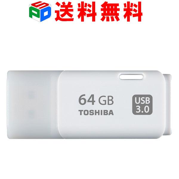 USBメモリ 64GB 東芝 TOSHIBA USB3.0 パッケージ品 送料無料