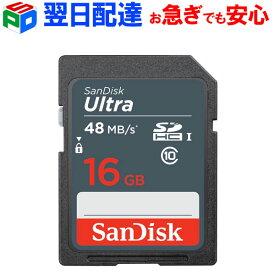 SDカード SanDisk サンディスク Ultra SDHC カード 16GB【翌日配達】高速UHS-I class10