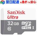 microSDカード マイクロSD 新発売UP TO 80MB/s microSDHC 32GB【翌日配達】SanDisk サンディスク Ultra UHS-1 CLASS10 海外パッケージ SATF32G-QUNS