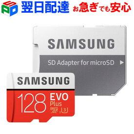 microSDXC 128GB【翌日配達】SAMSUNG サムスン Class10 U3 4K対応 R:100MB/s W:90MB/s UHS-I EVO Plus SDアダプター付 海外パッケージ あす楽対応 SMTF128G-MC128GACN