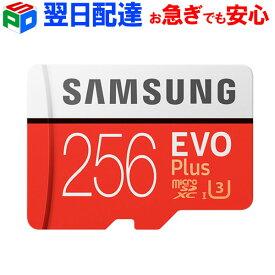 新発売100MB/s microSDカード マイクロSD microSDXC 256GB【翌日配達】Samsung サムスン EVO Plus EVO+ 読出速度100MB/s 書込速度90MB/s UHS-I U3 Class10 パッケージ品