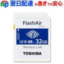 東芝 TOSHIBA 無線LAN搭載 FlashAir W-04 第4世代 Wi-Fi SDHCカード 32GB【翌日配達】UHS-I U3 90MB/s Class10 日本製 海外パッケージ品 あす楽対応