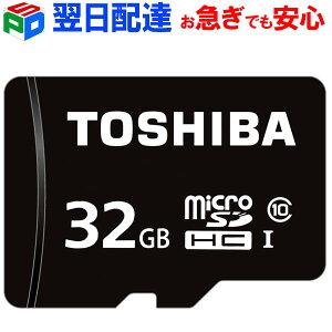 microSDカードマイクロSDmicroSDHC32GBToshiba東芝新発売超高速UHS-I企業向けバルク品あす楽対応