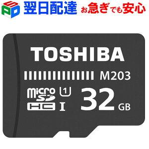 microSDカードマイクロSDmicroSDHC32GBToshiba東芝UHS-I超高速100MB/sFullHD対応パッケージ品