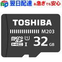microSDカード マイクロSD microSDHC 32GB【翌日配達】Toshiba 東芝 UHS-I 超高速100MB/s FullHD対応 パッケージ品 あす楽対応 TOTF32NA-M203