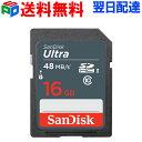 SDカード SanDisk サンディスク【送料無料翌日配達】Ultra SDHC カード 16GB 高速UHS-I class10