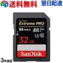 SDカード Extreme Pro SDHC カード 32GB【3年保証・送料無料翌日配達】class10 SanDisk サンディスク 超高速95MB/s V3…