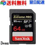 SDカードExtremeProUHS-IU3SDXCカード64GBclass10SanDiskサンディスク超高速95MB/sパッケージ品