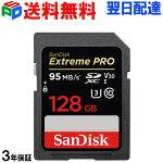 【3年保証】SanDiskSDカードExtremeProUHS-IU3SDXCカード128GBclass10サンディスク超高速95MB/sV304KUltraHD対応パッケージ品送料無料SASD128G-XXG02P05Nov1602P03Dec16