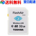 東芝 TOSHIBA 無線LAN搭載 FlashAir III Wi-Fi SDHCカード 32GB【送料無料翌日配達】Class10 日本製 海外パッケージ品