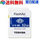 東芝 TOSHIBA 無線LAN搭載 FlashAir W-04 第4世代【送料無料翌日配達】Wi-Fi SDHCカード 32GB UHS-I U3 90MB/s Class10 日本製 海外パッケージ品