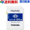 東芝 TOSHIBA 無線LAN搭載 FlashAir W-04 第4世代 Wi-Fi SDXCカード 64GB【送料無料翌日配達】UHS-I U3 90MB/s Class10 日本製 海外パッケージ品