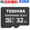 microSDカード マイクロSD microSDHC 32GB【送料無料翌日配達】Toshiba 東芝 UHS-I 超高速100MB/s FullHD対応 パッケージ品 TOTF32NA-M203