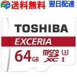 microSDカードマイクロSDmicroSDXC64GBToshiba東芝UHS-IU34K対応超高速90MB/s海外パッケージ品送料無料TOTF64NA-M302RD02P01Oct16