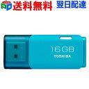 期間限定ポイント2倍!USBメモリ16GB 東芝 TOSHIBA【送料無料翌日配達】新製品 パッケージ品 ブルー
