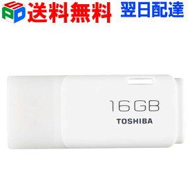 期間限定ポイント2倍!USBメモリ16GB 東芝 TOSHIBA【送料無料翌日配達】パッケージ品 ホワイト お買い物マラソンセール