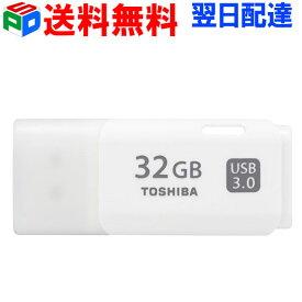 USBメモリ 32GB 東芝 TOSHIBA【送料無料翌日配達】USB3.0 パッケージ品 お買い物マラソンセール