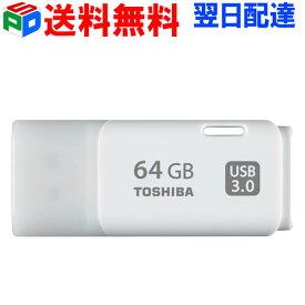 USBメモリ 64GB 東芝 TOSHIBA【送料無料翌日配達】USB3.0 パッケージ品 お買い物マラソンセール