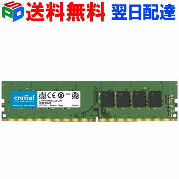 先着200名限定 300円OFFクーポン配布中!Crucial DDR4デスクトップメモリ Crucial 8GB DDR4-2666 UDIMM CT8G4DFS8266【5年保証 送料無料翌日配達】