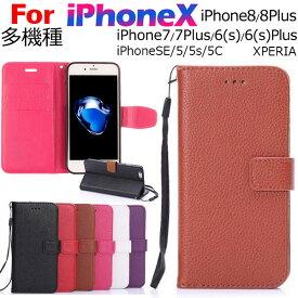 iPhoneX iPhone8/8 Plus iPhone7/7 Plus iPhone 6/6S/6 Plus/6S Plus/5/5s/5c XPERIA Z2/Z3/Z4/Z5 ケース【翌日配達送料無料】